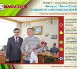 "Победа в конкурсе ""Точка отсчета"" июнь 2015"