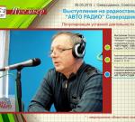 """Выступление на радиостанции \""""АВТОРАДИО\"""" май 2015"""