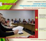 "Семинар-тренинг \""Подготовка заявки на конкурс\"" февраль 2015"