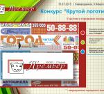 """Победа в конкурсе логотипов от газеты """"Городок"""" июль 2017"""