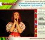 "Презентация авторского альбома И.Карасевой \""Два Солнца\"" март 2015"