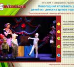 Благотворительный новогодний спектакль декабрь 2014