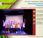 """Показ спектакля """"Перемена"""" май 2016"""