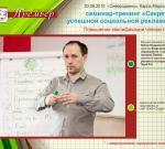 """Семинар-тренинг """"Секреты успешной социальной рекламы"""" июнь 2016"""