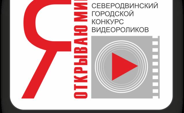 """Логотип конкурса """"Я открываю мир"""""""