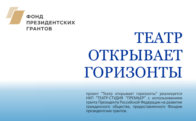"""Заставка проекта """"Театр открывает горизонты"""""""