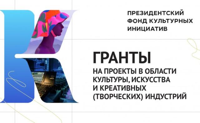 Логотип Президентского фонда культурных инициатив